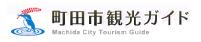 町田観光ガイド