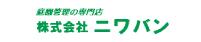 株式会社ニワバン