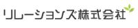 リレーションズ株式会社