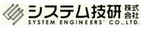 システム技研株式会社