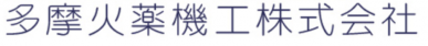 多摩火薬機工株式会社
